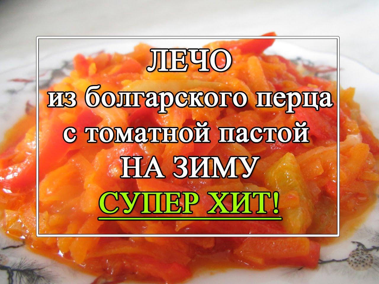 Лечо рецепт очень вкусно — photo 5